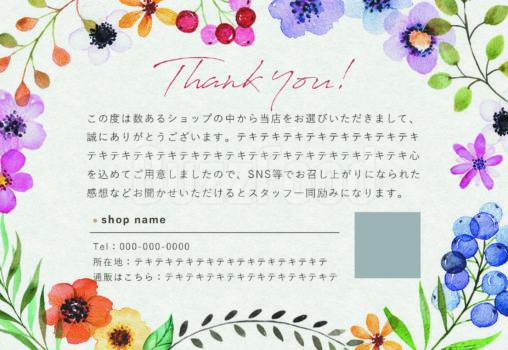 飲食店の通販におすすめの花柄のお礼状デザインテンプレート