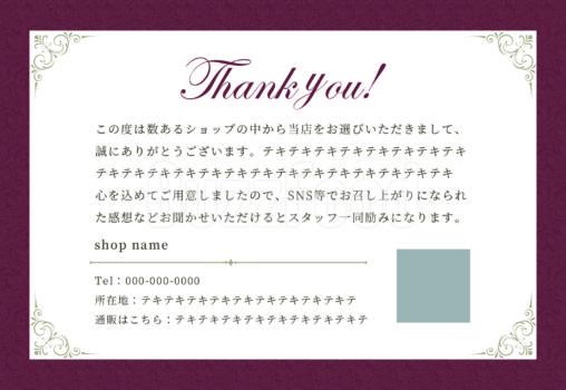 飲食店の通販におすすめのお礼状|上品なデザインテンプレート