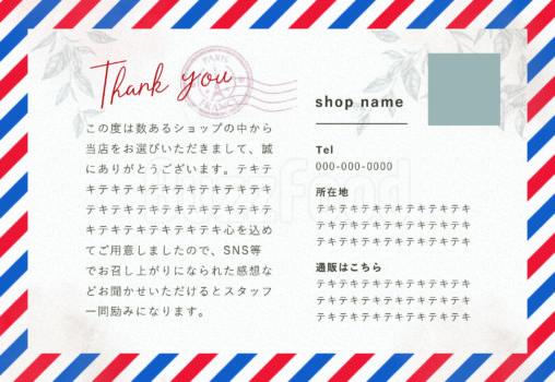 手紙風デザインのお礼状テンプレート