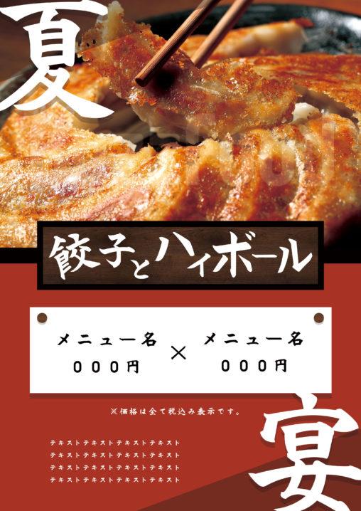 飲食店のポップデザイン