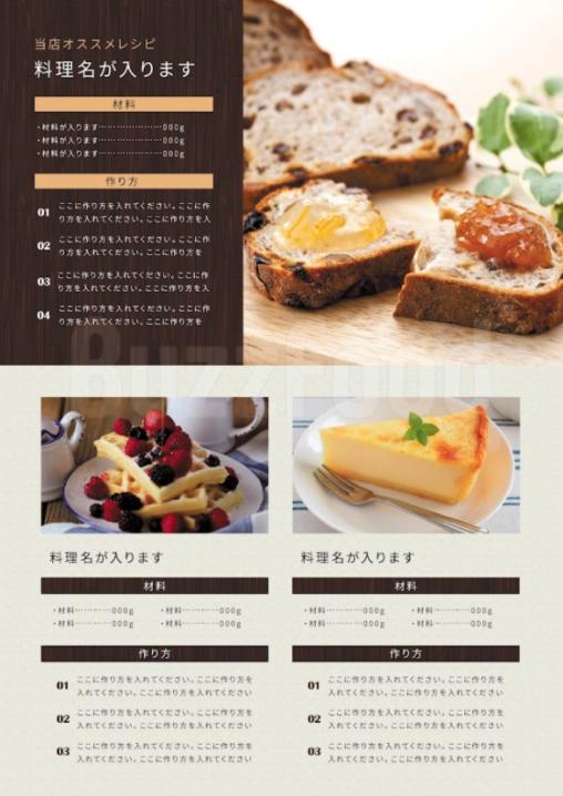 飲食店通販の同梱レシピデザイン