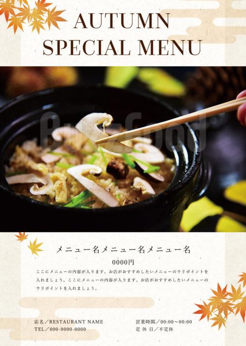 和食や居酒屋で使える秋のおすすめポップデザイン