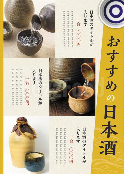 おすすめの日本酒ポップ