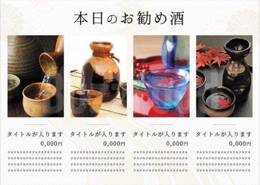おすすめの日本酒ポップデザイン