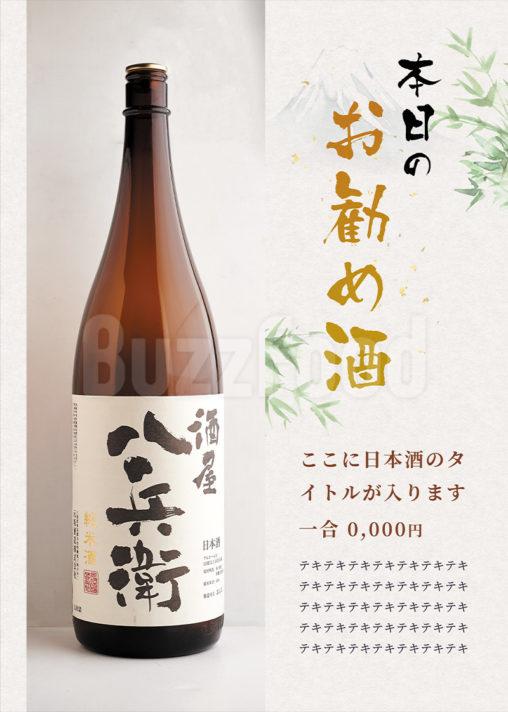 おすすめの日本酒を紹介するポップ